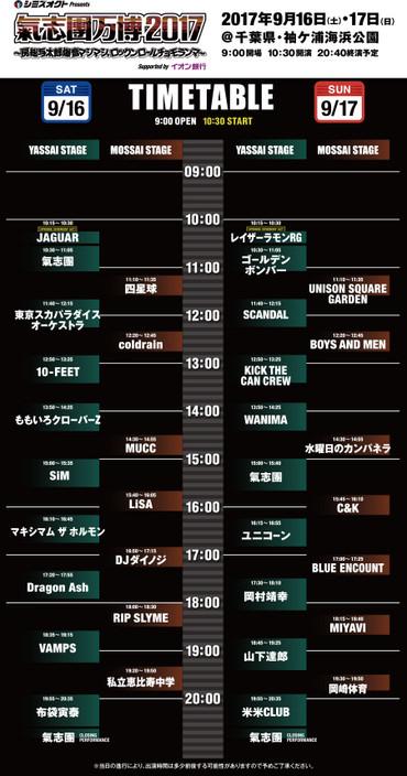 Timetable_pc